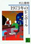 1973_pinballb